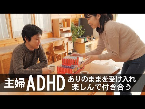 【大人のADHD】主婦の症状と対策【ADHDの妻との付き合い方】
