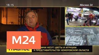 Глава МЧС России сообщил последние подробности о пожаре в ТЦ