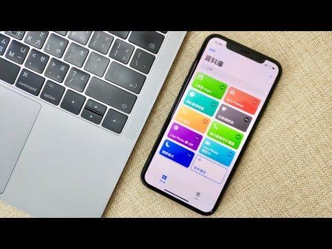 完整教學iOS 12 使用「捷徑」功能