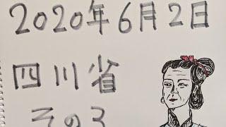 【ライブ】行きたくなる四川省の話その3、成都のレトロな繁華街とか、1人火鍋とか、楽山大仏(世界最大?)とか
