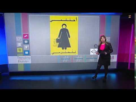 #بي_بي_سي_ترندينغ | صاحب حملة #كن_رجلا  يفسر سبب وقوفه ضد لباس #النساء ثيابا فاضحة  - نشر قبل 30 دقيقة