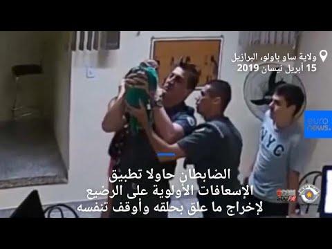 شاهد: هرعا إلى قسم الشرطة لإنقاذ رضيعهما الذي يختنق ... فماذا حدث؟…  - نشر قبل 3 ساعة