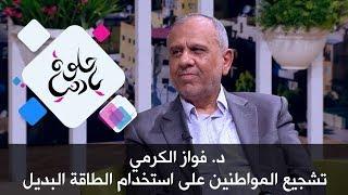 د. فواز الكرمي - تشجيع المواطنين على استخدام الطاقة البديلة