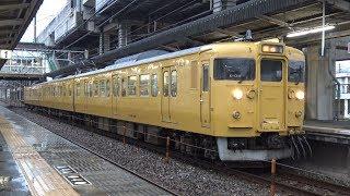 【4K】JR山陽本線 普通列車115系電車 オカD-08編成 東福山駅発車