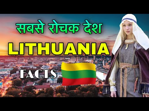 LITHUANIA FACTS IN HIUNDI || सबसे रोचक देश है || LITHUANIA COUNTRY INFORMATION || LITHUANIA CULTURE