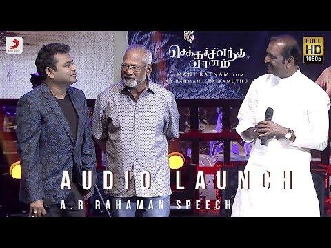Chekka Chivantha Vaanam - A.R. Rahman Speech (Audio Launch) | Mani Ratnam, Vairamuthu