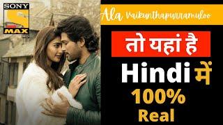 Ala Vaikunthapurramuloo 2020 Full Movie in Hindi || allu arjun|| Download Hindi dubbed Audio