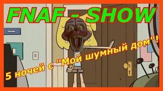 FNAF - SHOW - 5 ночей с Шумным домом! Фнаф прикол!