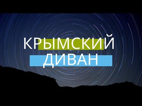 Present Pictures: Крымский диван выпуск № 10 Презентация Наблюдательного совета общественности