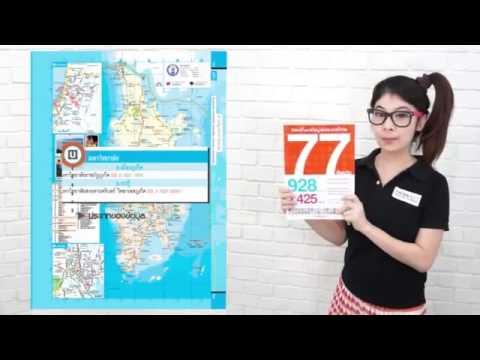 แผนที่และข้อมูลประเทศไทย 77 จังหวัด by THiNKNET