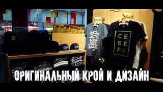Брендовая одежда и аксессуары Север | ТРЦ Мурманск МОЛЛ