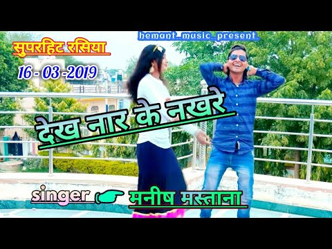 √Manish Mastana New Rasiya 2019 || देख नार के नखरे || Rajasthani Rasiya New Song