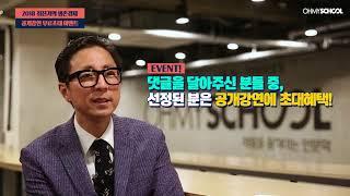 [EVENT] 최진기의 2018 생존경제 공개강연회 무…