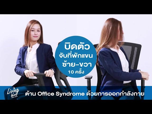 Living Well - ต้าน Office Syndrome ด้วยการออกกำลังกาย