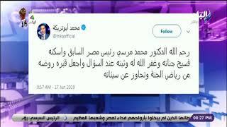 أحمد موسي يوجه رسالة شديدة اللهجة لـ «أبو تريكة» بسبب تويتة عن وفاة محمد مرسي