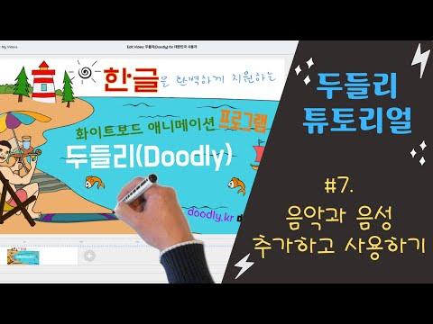 두들리(Doodly) 튜토리얼 (7/8) - 음악과 음성(Voiceover) 추가하고 사용하기