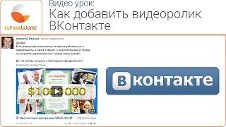 Как добавить видео Вконтакте(Методика TeamStream ВКонтакте - http://wholeworld.info/ru/t/1_vk_video_school., 2015-06-03T17:46:43.000Z)