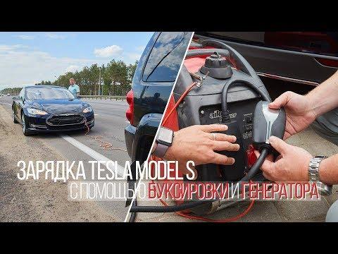 Зарядка Tesla Model S с помощью буксировки и генератора