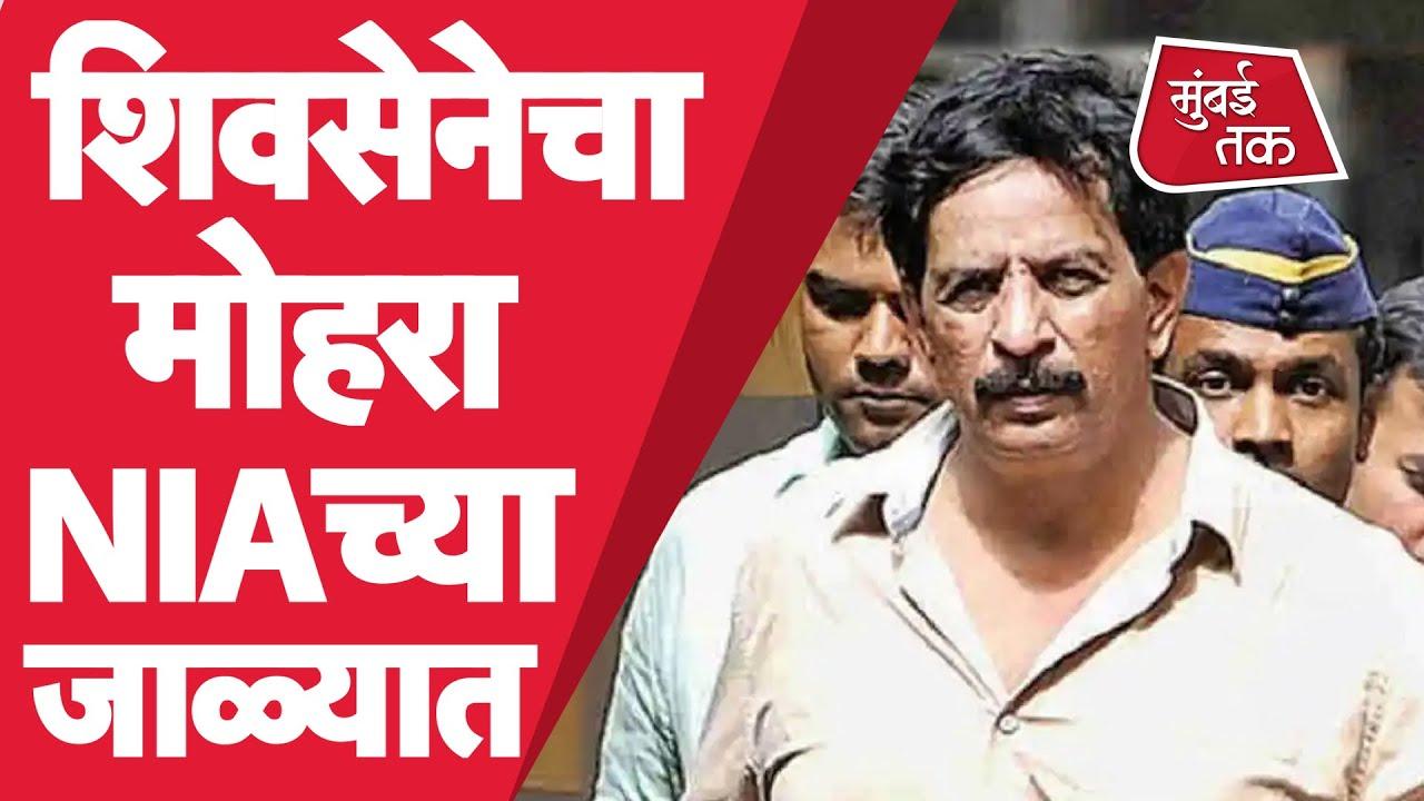 Pradeep Sharma यांच्या घरावर NIA ने का टाकला छापा? कोण आहेत प्रदीप शर्मा? | Sachin Vaze | Shiv Sena