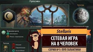 Сетевой Stellaris. Игра на 8 человек. Серия №1: Пуп галактики