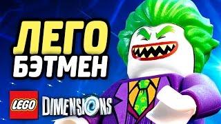 LEGO Dimensions Прохождение - ВСЕ ЗЛОДЕИ #3