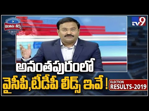 YCP leads at 12 segments in Anantapur, Balayya leads in Hindupur - TV9
