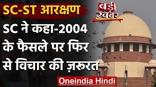 SC/ST Reservation पर Supreme Court का अहम फैसला, कही ये बात   2004 Verdict   वनइंडिया हिंदी
