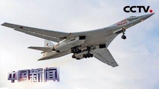 [中国新闻] 战略威慑?俄两轰炸机抵近美国周边 | CCTV中文国际