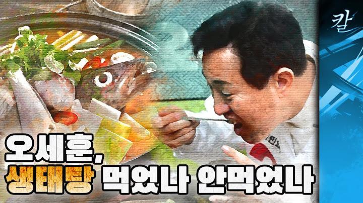 정책도 공약도 없다, 오직 생태탕만 남은 서울시장 선거