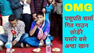 पशुपति शर्मा  गित गाउन छोडेर अन्डा खाने खेलमा भेटिय/Pashupati Sharma Must Comedy Video