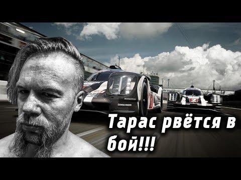 ТАРАС ВРЫВАЕТСЯ В ГОНКУ! GRAN TURISMO SPORT - ПРОТОТИПЫ