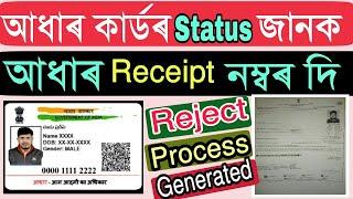 আধাৰ কাৰ্ড চেক কৰক এনেদৰে অনলাইন / Aadhaar card status Check online /
