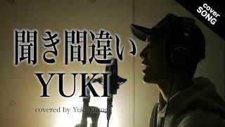 【フル歌詞付】聞き間違い / YUKI (フレアフレグランスCMソング) [covered by 黒木佑樹]