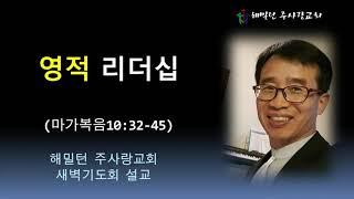 [마가복음10:32-45 영적 리더십] 황보 현 목사 (2021년5월5일 새벽기도회)