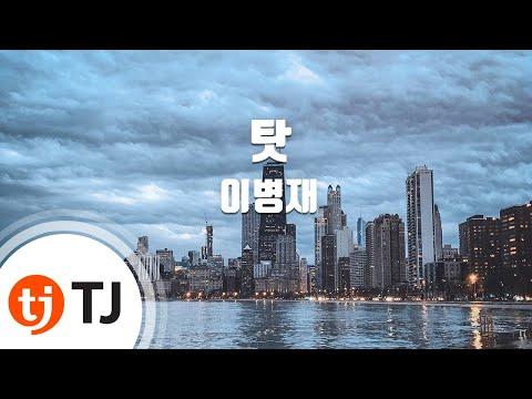 [TJ노래방] 탓 - 이병재(Prod. By BOYCOLD) / TJ Karaoke