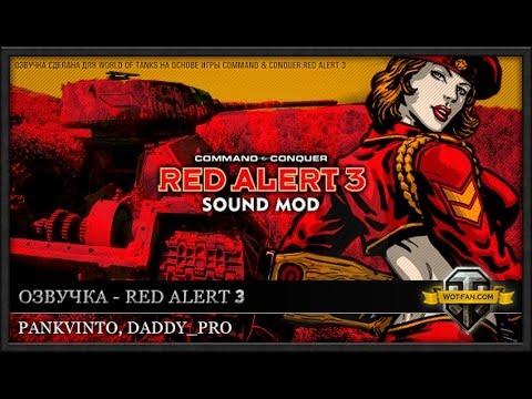 World Of Tanks озвучка в стиле Red Alert 3 (советы) New версия