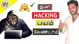 | Hacking | prevention| tamil |
