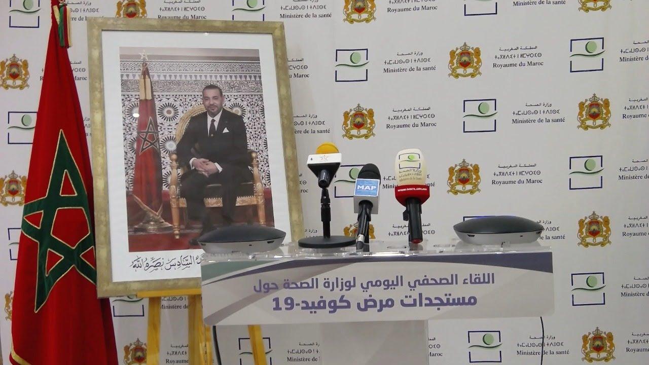 البث المباشر للتصريح الصحفي اليومي حول مستجدات مرض كوفيد-19 بالمغرب ليوم الجمعة 07 غشت 2020