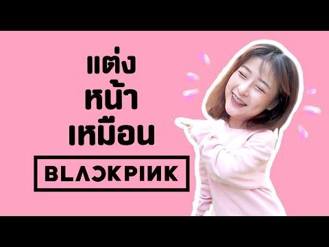 เมือซันแต่งหน้าตาม Black Pink (โสดอย่างเฉิดฉาย) 🌞 Followme Sunshine