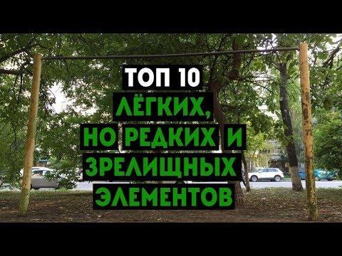 ТОП 10 ЛЁГКИХ, НО РЕДКИХ И ЗРЕЛИЩНЫХ ЭЛЕМЕНТОВ НА ТУРНИКЕ
