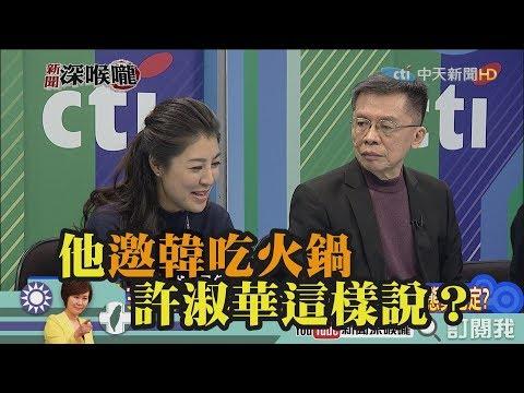 《新聞深喉嚨》精彩片段 「他」邀韓吃火鍋 許淑華「這樣說」?