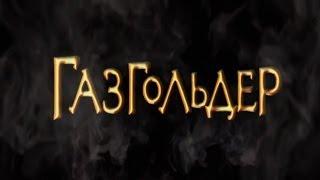 КИНОЛЯП в фильме ГАЗГОЛЬДЕР! ЖЕСТЬ!!!
