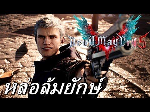 Devil may cry  soundtrack