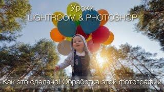 Как это сделано. Обработка этой фотографии в Lightroom и Photoshop(В видео я рассказываю как обработать эту фотографию с помощью программ Lightroom (Лайтрум) и Photoshop (Фотошоп)...., 2015-05-18T09:52:24.000Z)