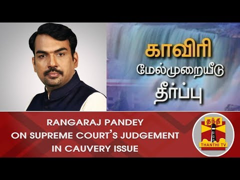 Rangaraj Pandey on Supreme Court's Judgement in Cauvery Issue | Thanthi TV