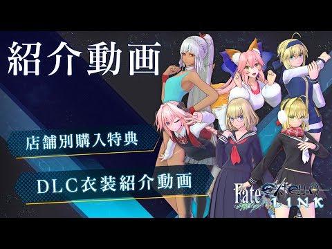 PS4/PS Vita『Fate/EXTELLA LINK』店舗別購入特典DLC衣装紹介動画