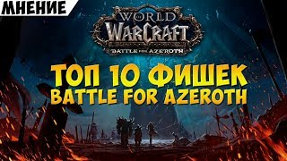 ТОП 10 фишек Battle for Azeroth