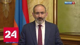 Пашинян: Турция руководит военными действиями в Азербайджане - Россия 24