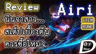 ROV:Review นินจาสาว(Airi) สเต็ปเบื้องต้น ควรซื้อไหมพร้อมITEM/RUNE Airi#1