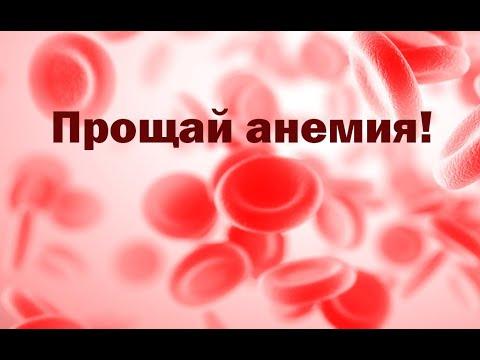 Прощай анемия! Как поднять гемоглобин за 3 дня.